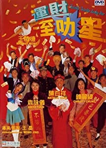 Downloads free new movies Yun cai zhi li xing Hong Kong [QHD]