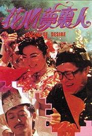 Hua xin meng li ren(1989) Poster - Movie Forum, Cast, Reviews