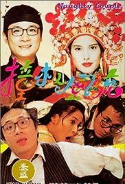 Zhuang ban feng liu Poster