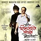 Mee Shivajiraje Bhosale Boltoy (2009)