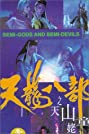 The Maidens of Heavenly Mountains (1994) Poster