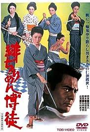 Hijirimen bakuto Poster