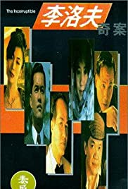 Li Luo Fu qi an Poster