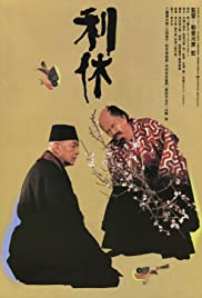 Rikyu (1989) Poster - Movie Forum, Cast, Reviews