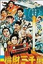 Heng cai san qian wan (1987) Poster