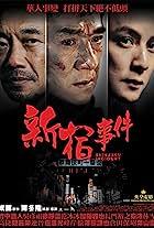 Xin Su shi jian