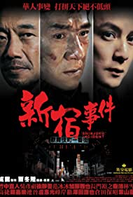"Original Hong Kong artwork for ""Jackie Chan in Shinjuku Incident"" image courtesy of Barking Cow Distribution"