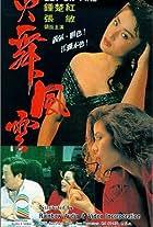 Huo wu feng yun
