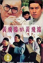 Huang Fei Hong dui Huang Fei Hong Poster