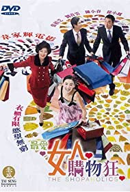 Jui oi nui yun kau muk kong (2006)