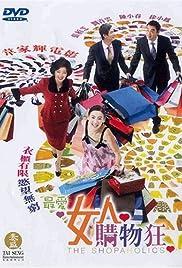 The Shopaholics Poster