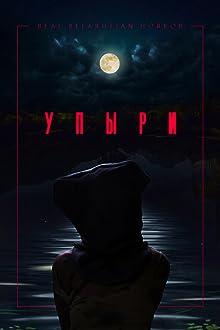 Upyri (2019)