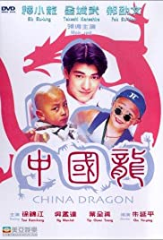 China Dragon Poster