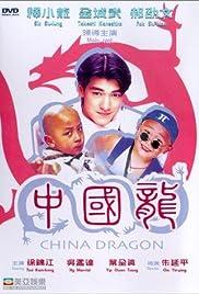 Zhong Guo long Poster