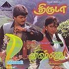 Vishnu (1995)