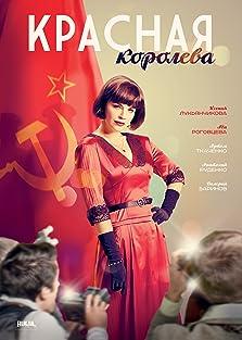 Krasnaya koroleva (2015– )