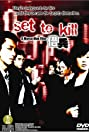 Set to Kill (2005) Poster