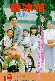 Lu bing hua Poster