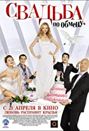 Svadba po obmenu Poster