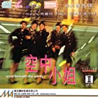 Kong zhong xiao jie (1995)