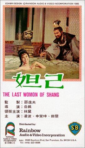 Da ji (1964)