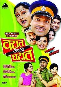 Website to download english movies Varat Aali Gharat India [320p]
