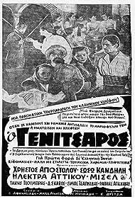 Panos Karavousanos, Michalis Nikolinakos, Simos Tsapnidis, Rallis Angelidis, Hristina Apostolou, Rita Tsakona, Elektra Attikou, Takis Tsoubris, and Soso Kandyli in O gennitsaros (1953)