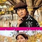 Bungo: Nihon bungaku shinema (2010)