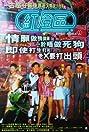 Street Angels (1996) Poster