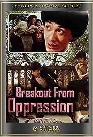Zui jia bo sha (1973) with English Subtitles on DVD on DVD