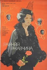 Rannyaya rzhavchina Poster