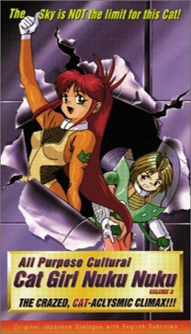 Bannô bunka nekomusume (1992)