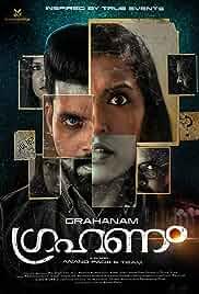 Grahanam (2021) HDRip Malayalam Full Movie Watch Online Free