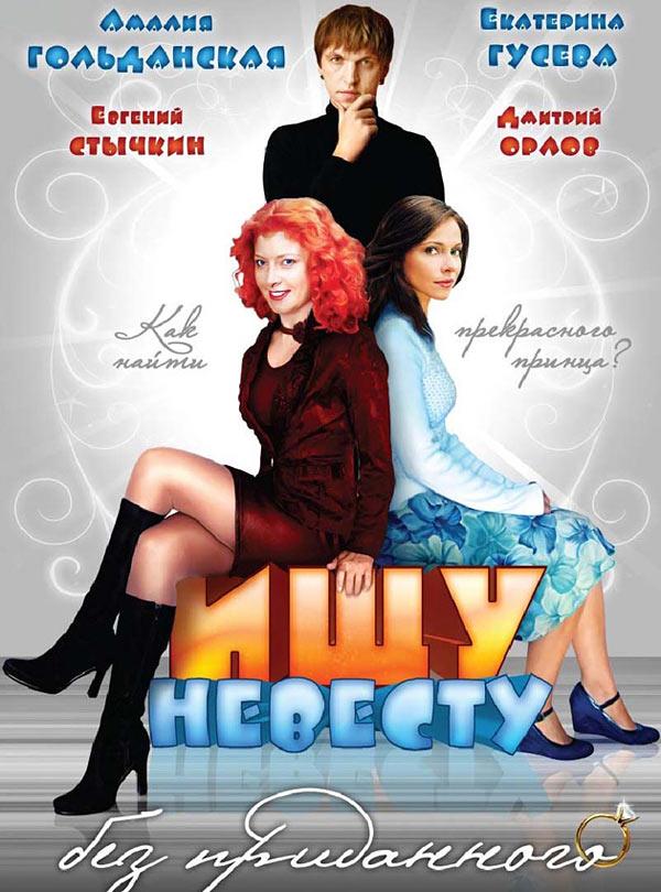Ishchu nevestu bez pridannogo (2003)