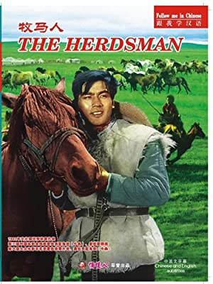 Ben Niu The Herdsman Movie
