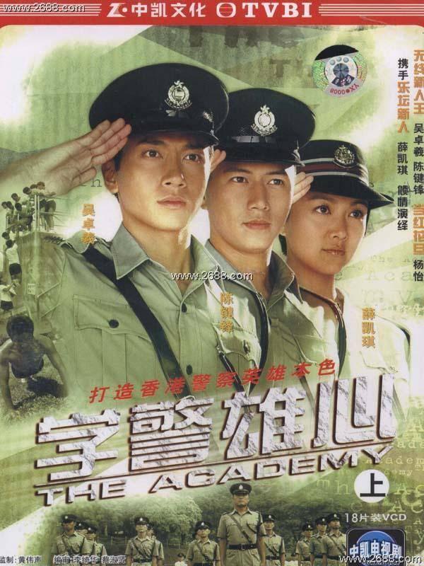 Hok Gaing Hung Sum (2005)
