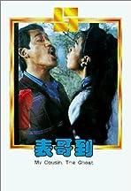 Biao ge dao