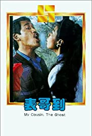Biao ge dao Poster