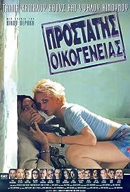 Prostatis oikogeneias (1997)