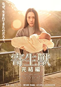 Yahoo movies trailer download Kiseijuu: Kanketsuhen Japan [hd1080p]