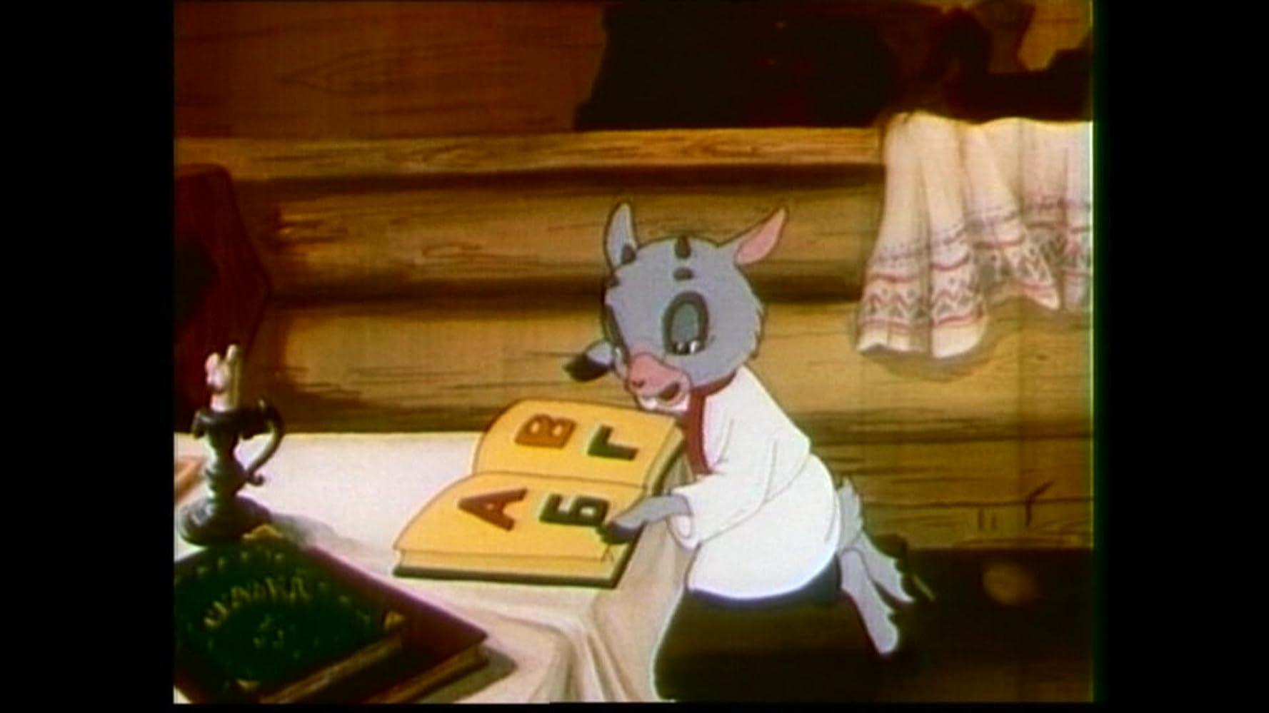кадр №2 из фильма Волк и семеро козлят (1957)