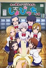 Boku no Kanojo ga Majimesugiru Sho-bitch na Ken Poster