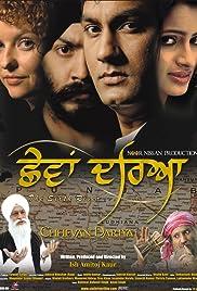 Chhevan Dariya (The Sixth River) Poster