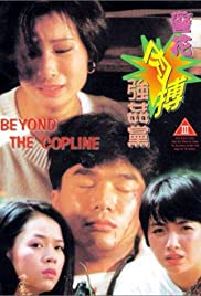 Beyond the Cop Line Poster