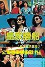 Huang jia du chuan (1990) Poster