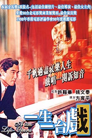 Kin Chung Chan A Little Life-Opera Movie