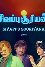 Sivappu Sooriyan (1983) - IMDb