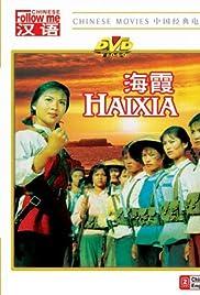 ##SITE## DOWNLOAD Haixia () ONLINE PUTLOCKER FREE