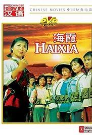 Haixia Poster