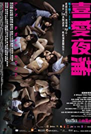 Xi ai ye pu(2011) Poster - Movie Forum, Cast, Reviews